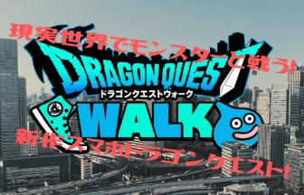 現実世界でモンスターと戦うドラクエGOこと「ドラゴンクエストウォーク」発表!サムネ