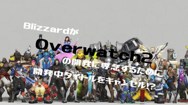 rumor-of-overwatch2