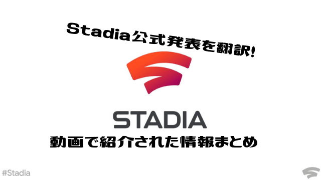 stadia-connect-for-japanese