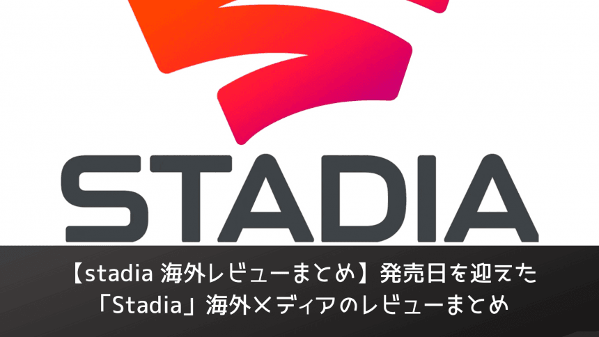 stadia-review-matome