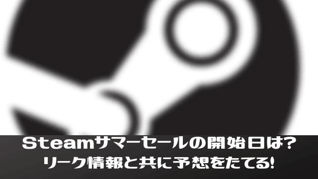 steamsummersale2019