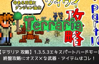 terraria-1.3.5.3-expart-kouryaku-part10