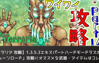 terraria-1.3.5.3-expart-kouryaku-part14