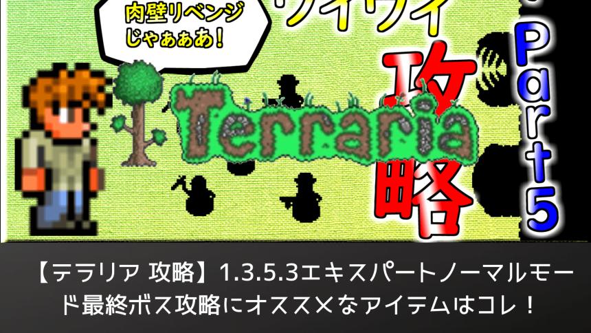 terraria-1.3.5.3-expart-kouryaku-part5