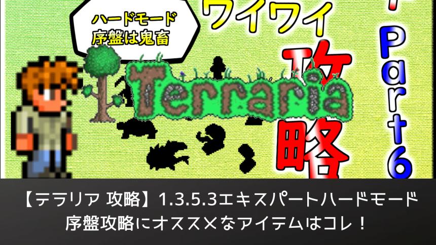 terraria-1.3.5.3-expart-kouryaku-part6