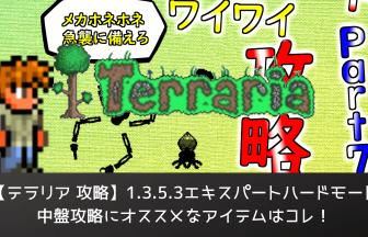 terraria-1.3.5.3-expart-kouryaku-part7