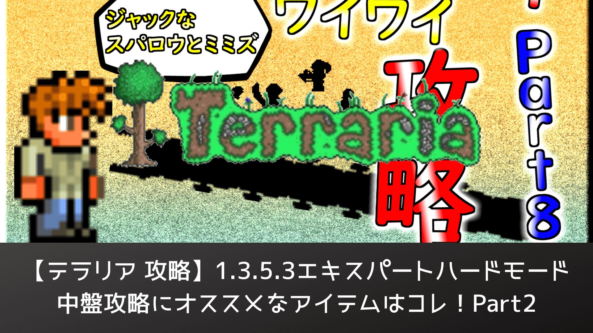 terraria-1.3.5.3-expart-kouryaku-part8