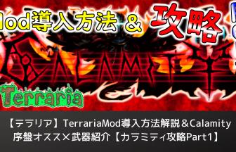 terraria-mod-calamity-kouryaku-part1