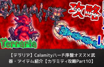 terraria-mod-calamity-kouryaku-part10