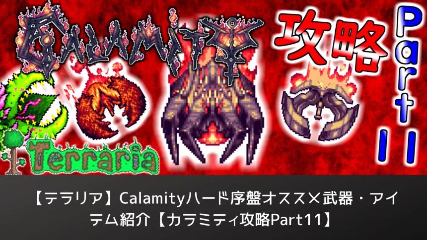 terraria-mod-calamity-kouryaku-part11