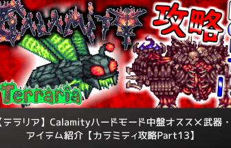 terraria-mod-calamity-kouryaku-part13