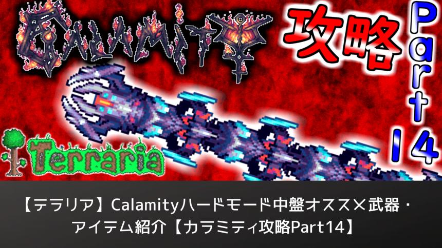 terraria-mod-calamity-kouryaku-part14