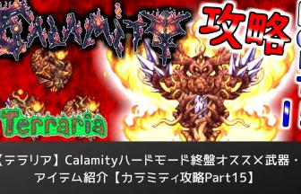 terraria-mod-calamity-kouryaku-part15