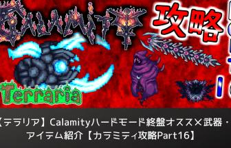terraria-mod-calamity-kouryaku-part16