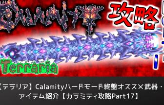 terraria-mod-calamity-kouryaku-part17