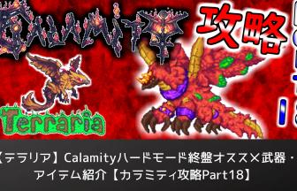 terraria-mod-calamity-kouryaku-part18