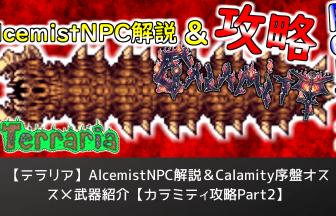 terraria-mod-calamity-kouryaku-part2