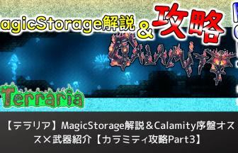terraria-mod-calamity-kouryaku-part3