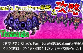 terraria-mod-calamity-kouryaku-part5