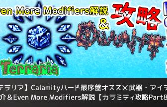 terraria-mod-calamity-kouryaku-part8
