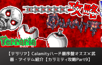 terraria-mod-calamity-kouryaku-part9