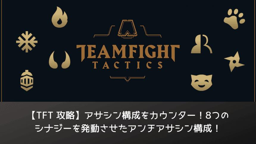 tft-anti-assassin-composition