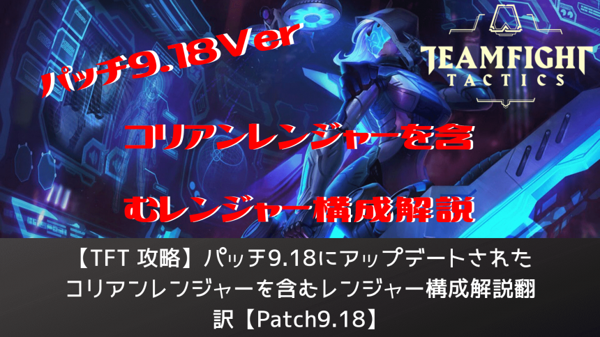 tft-patch-9.18-korean-rangers