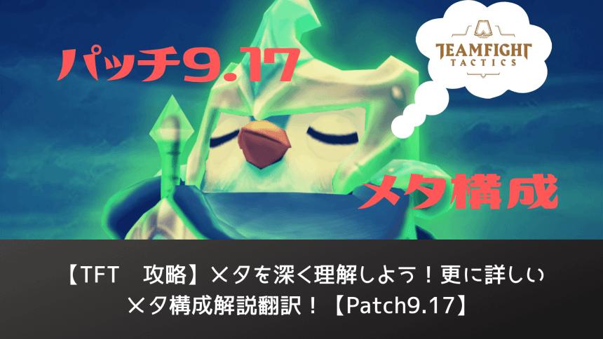 TFT-patch9_17-メタ構成
