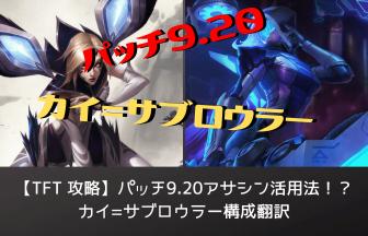 tft-patch9.20-kaisa-ashe-ranger-meta
