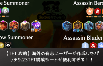 tft-patch9.23-complist