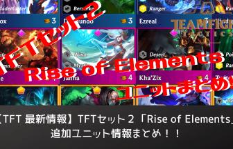 tft-set2-rise-of-elements-unit-matome