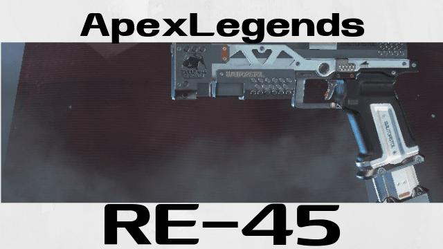 ApexLegendsRE_45攻略